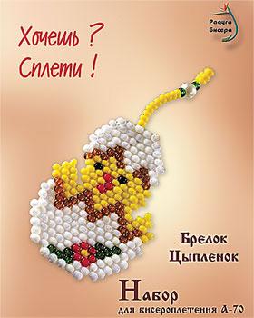 Набор для плетения бисером Кроше А-070 Цыпленок - Мир Вдохновения.