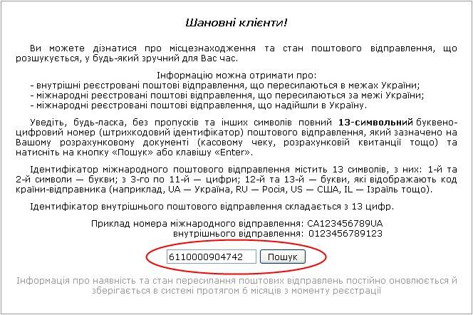 Введите, пожалуйста, без...  Сайт Укрпочты. сервис.  Новая почта. для Украины.  Еще один.