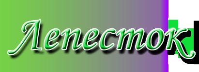 Лепесток - цветы и растения для дома и сада. Комнатное и садовое цветоводство. Семенное и вегетативное размножение растений. Удобрение и подкормка. Микробиология растений. Мифы и легенды о цветах. Фото и названия растений. Мастер-классы по рукоделию.